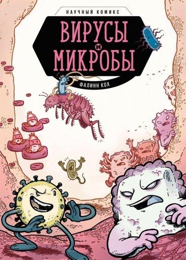 Вирусы и микробы. Научный комикс комикс