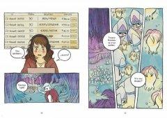 Комикс В реальной жизни изображение 2