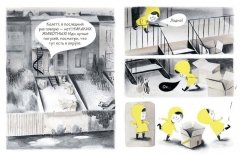 Комикс Попугай Колетт жанр Повседневность