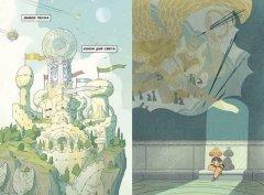 Комикс Пять миров. Том 1. Воин песка источник Пять миров
