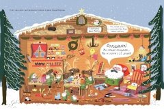 Комикс Жан-Мишель Супергерой. Дед Мороз в отчаянии автор Магали ле Юш