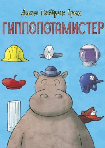 Гиппопотамистер комикс