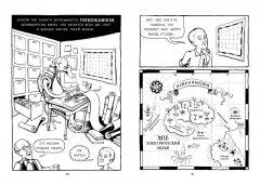 Комикс Нейрокомикс изображение 1