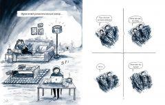 Комикс Быть интровертом. История тихой девочки в шумном мире жанр Автобиография