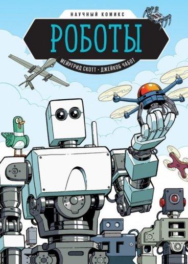 Роботы. Научный комикс комикс