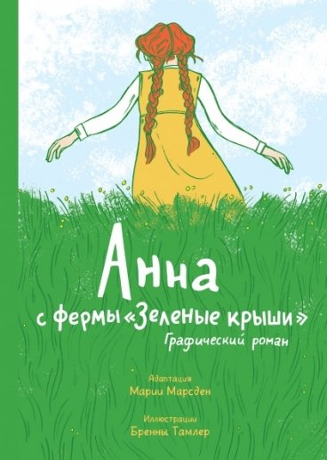 Анна с фермы «Зеленые крыши» комикс
