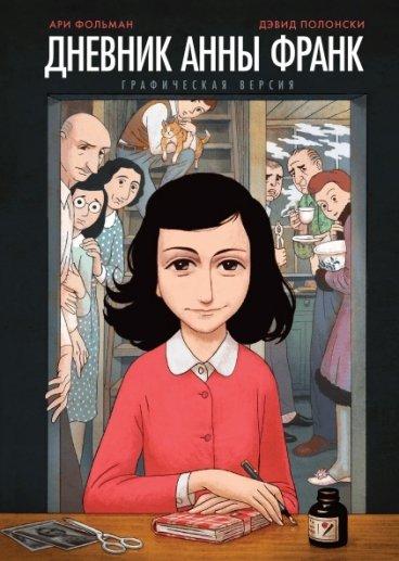 Дневник Анны Франк комикс