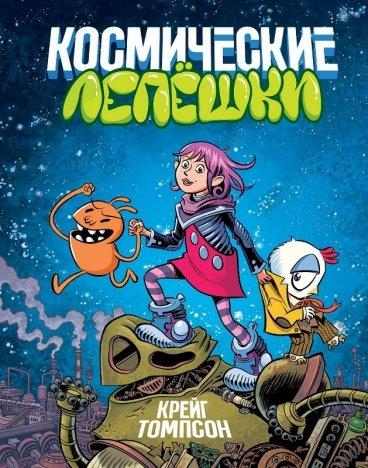 Космические лепёшки комикс