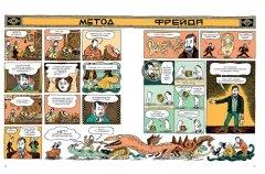 Комикс Фрейд. Графическая биография издатель Манн, Иванов и Фербер