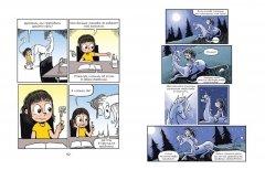 Комикс Фиби и единорог. Том 1 жанр Приключения и Сказка