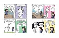Комикс Фиби и единорог. Том 1 источник Фиби и единорог