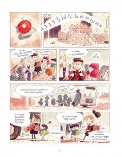 Комикс Саша и Томкруз Том 1. У викингов источник Саша и Томкруз
