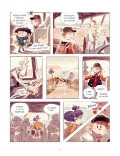 Комикс Саша и Томкруз Том 1. У викингов издатель Манн, Иванов и Фербер