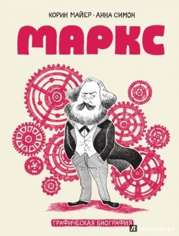 Маркс. Графическая биография комикс