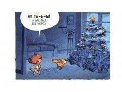 Комикс Малыш Бобби и Билл. Новогодний маскарад источник Малыш Бобби и Билл