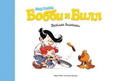 Малыш Бобби и Билл. Веселые блинчики. комикс