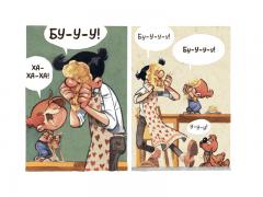 Комикс Малыш Бобби и Билл. Веселые блинчики. источник Малыш Бобби и Билл