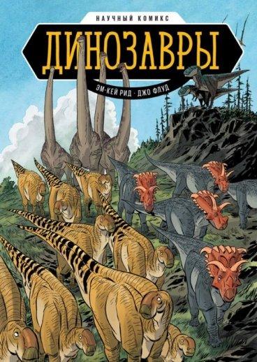 Динозавры. Научный комикс комикс