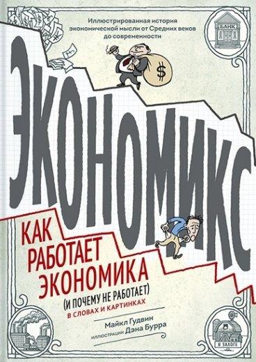 Экономикс. Как работает экономика (и почему не работает) в словах и картинках комикс