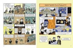 Комикс Эйнштейн. Графическая биография изображение 3