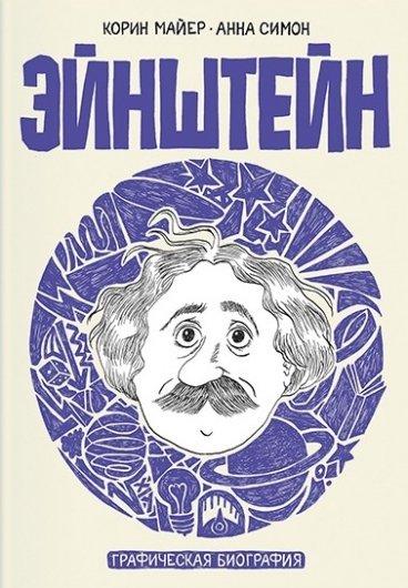 Эйнштейн. Графическая биография комикс