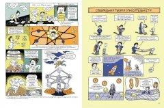 Комикс Эйнштейн. Графическая биография изображение 2