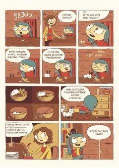 Комикс Хильда и тролль жанр Приключения и Фэнтези