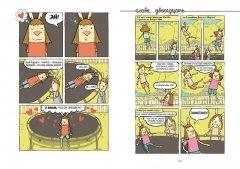 Комикс СуперУхо изображение 2