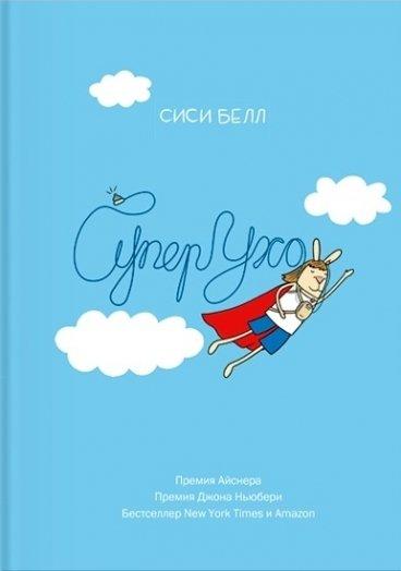 СуперУхо комикс