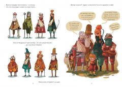 Комикс Артур и золотая нить изображение 2