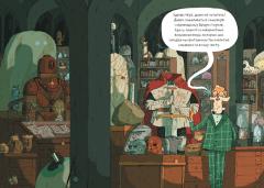 Комикс Артур и золотая нить жанр Приключения и Фэнтези