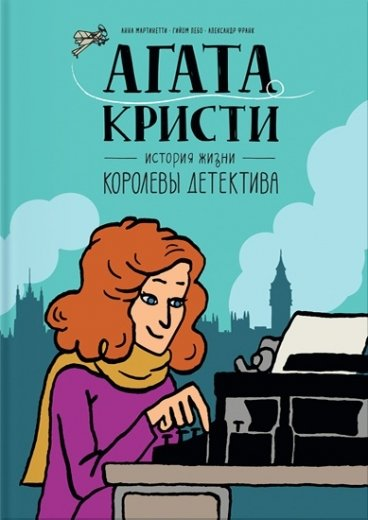 Агата Кристи. История жизни королевы детектива комикс