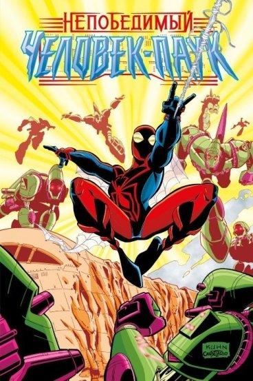 Непобедимый Человек-Паук комикс