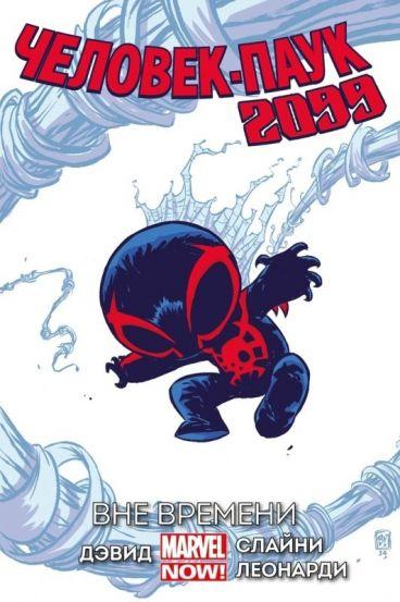 Человек-Паук 2099. Том 1. Вне времени. (Обложка Скотти Янга) комикс