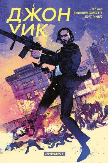 Джон Уик (Альтернативная обложка) комикс