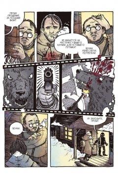 Комикс Гоетия: и не расстанемся мы более издатель Другое Издательство