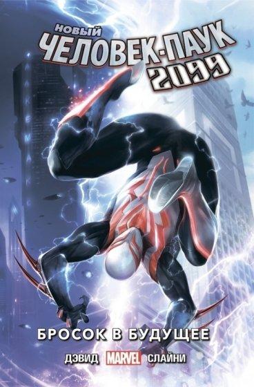 Новый Человек-Паук 2099. Том 1: Бросок в будущее комикс
