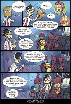 Комикс Зомфри Блог. Режиссёрская Версия источник Зомфри Блог