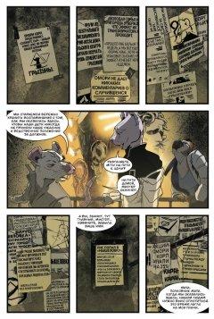 Комикс Мяу №3-4 жанр Приключения, Фантастика и Фэнтези