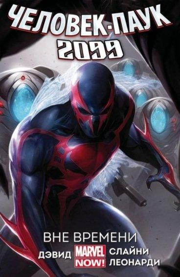 Человек-Паук 2099. Том 1. Вне времени. (Новая обложка) комикс