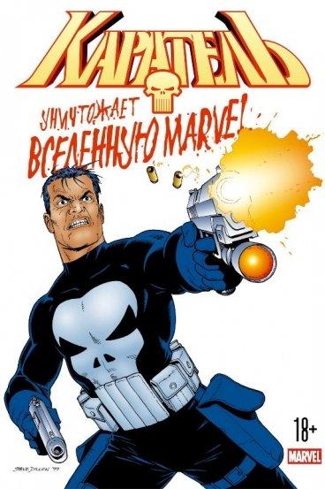 Каратель уничтожает вселенную Marvel комикс