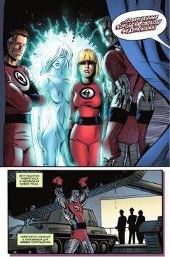 Комикс Что если? Зазеркалье источник Marvel