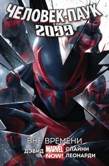 Человек-Паук 2099. Том 1. Вне времени. комикс