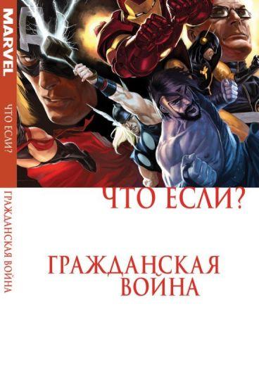Что Если? Гражданская Война. комикс