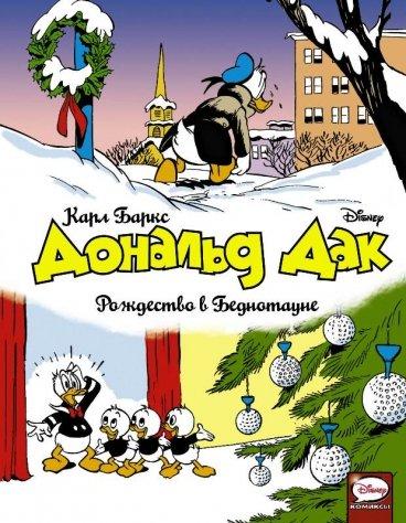 Дональд Дак. Рождество в Беднотауне комикс