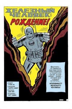 Комикс Комикс Тревожные истории #39 Железный человек! источник Iron Man
