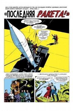 Комикс Комикс Тревожные истории #39 Железный человек! жанр Боевик, Приключения, Супергерои и Фантастика