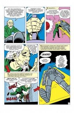 Комикс Комикс Тревожные истории #39 Железный человек! издатель Комильфо