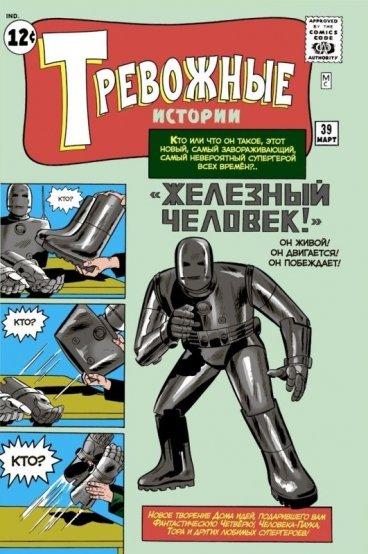 Комикс Тревожные истории #39 Железный человек! комикс