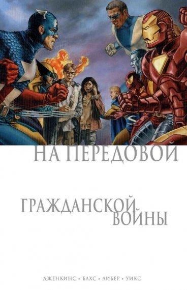 Гражданская Война. На Передовой комикс